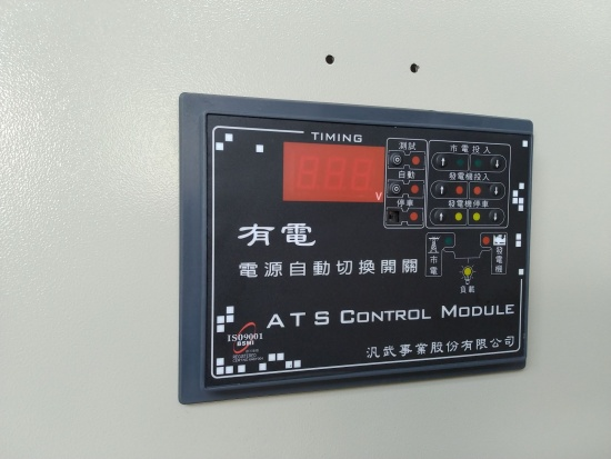 儀表控制盤